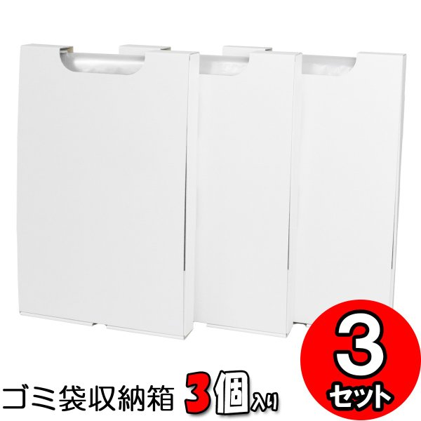 ゴミ袋収納ケースビニール袋収納ポリ袋収納45L45リットル縦置き隙間収納ボックスキッチン収納ゴミ袋収納箱(ゴミ袋付)3個入(白)