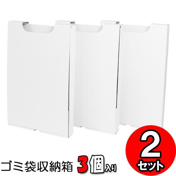 ゴミ袋収納ケースビニール袋収納ポリ袋収納45L45リットル縦置き隙間収納ボックスキッチン収納ゴミ袋収納箱(箱のみ)3個入(白)2