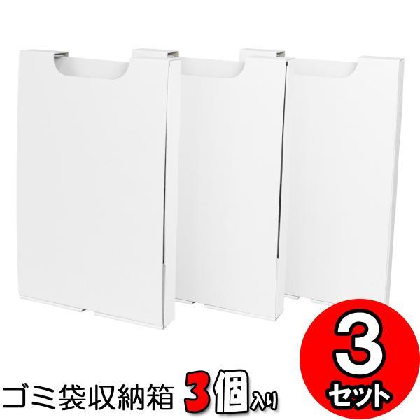 ゴミ袋収納ケースビニール袋収納ポリ袋収納45L45リットル縦置き隙間収納ボックスキッチン収納ゴミ袋収納箱(箱のみ)3個入(白)3