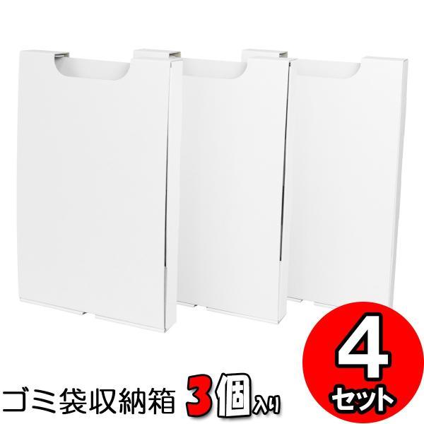 ゴミ袋収納ケースビニール袋収納ポリ袋収納45L45リットル縦置き隙間収納ボックスキッチン収納ゴミ袋収納箱(箱のみ)3個入(白)4