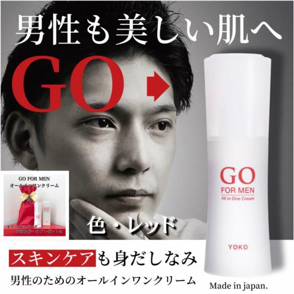 男性用化粧品 GO FOR MEN 80mL オールインワン 化粧水 スキンケア エイジングケア アフターシェービング  ギフト レッド 送料無料|yokojapan