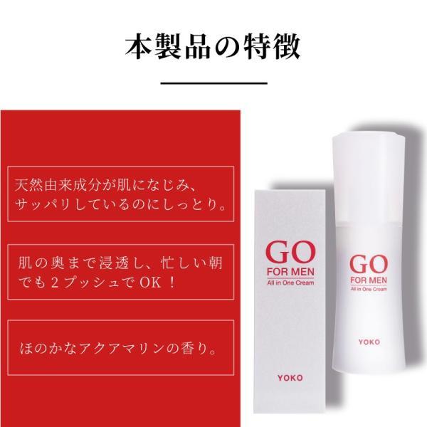 男性用化粧品 GO FOR MEN 80mL オールインワン 化粧水 スキンケア エイジングケア アフターシェービング  ギフト レッド 送料無料|yokojapan|04