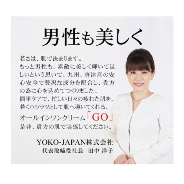 男性用化粧品 GO FOR MEN 80mL オールインワン 化粧水 スキンケア エイジングケア アフターシェービング  ギフト レッド 送料無料|yokojapan|09