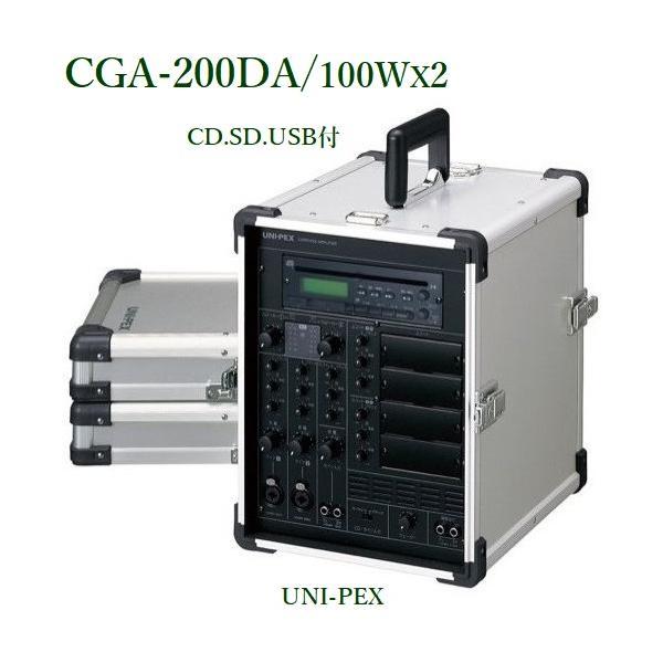 ユニペックス  ポータブルアンプ(CD付 Digital)/ 代引不可 CGA-200DA