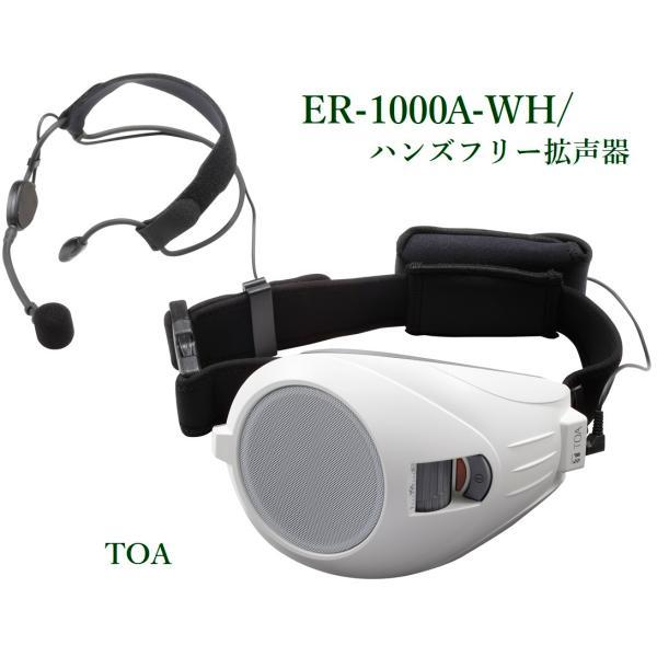 TOA ハンズフリー拡声器/ホワイト / ER-1000A-WH