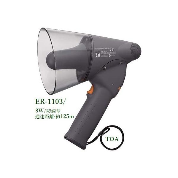 TOA  防滴メガホン(小型)/ ER-1103
