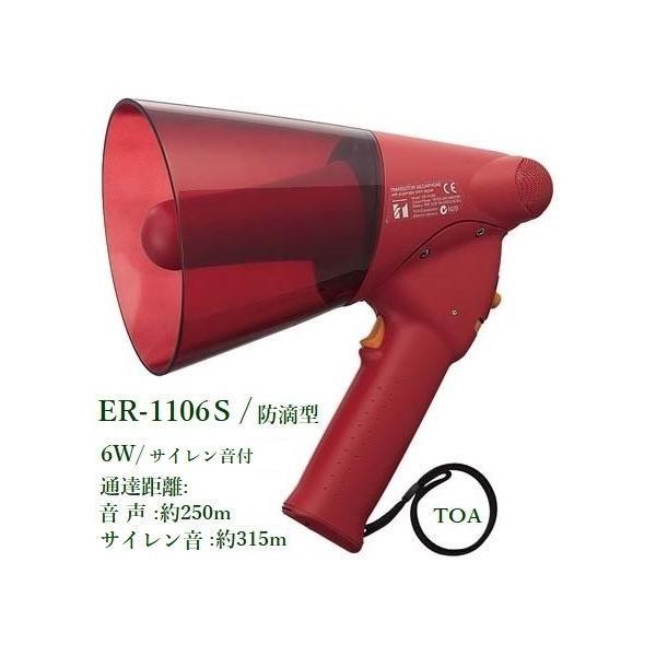 TOA  防滴メガホン(小型)/  ER-1106S(サイレン音付)