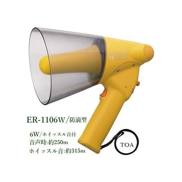 TOA  防滴メガホン(小型)/  ER-1106W(ホイッスル音付)