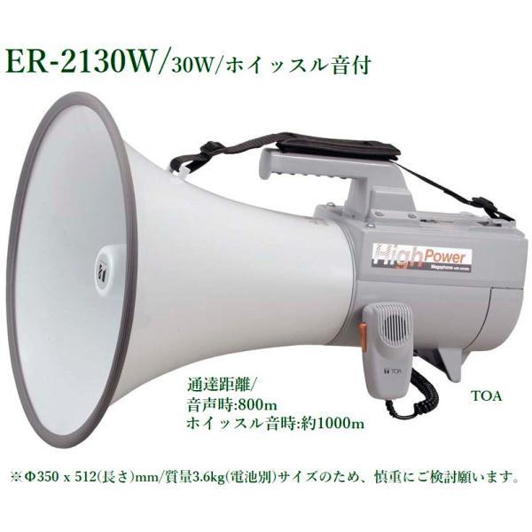 TOA  ショルダーメガホン /ホイッスル音付(大型)/ 代引不可 ER-2130W