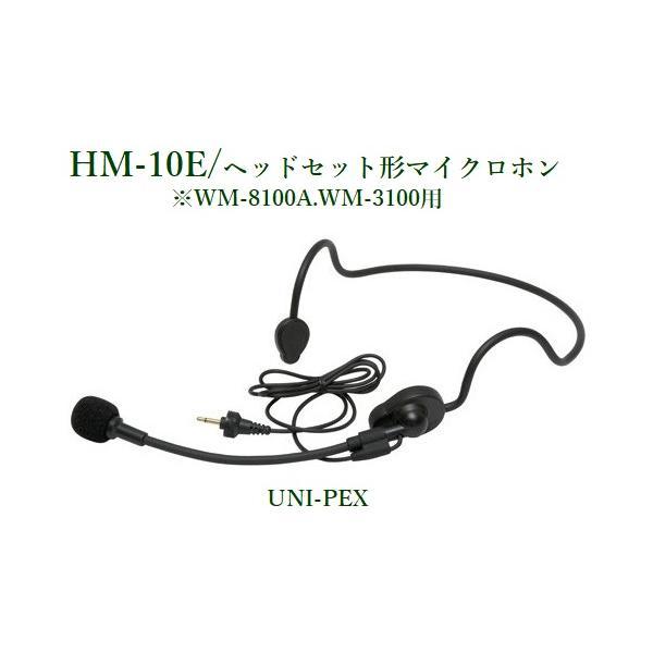 ユニペックス ヘッドセット形マイクロホン<代引不可> HM-10E