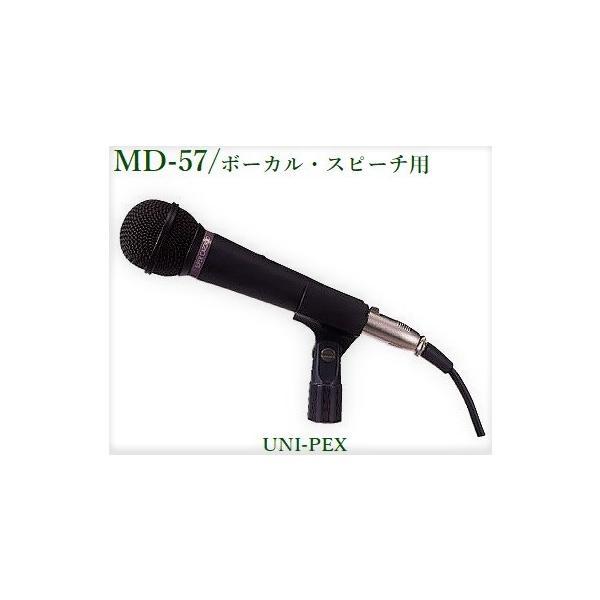 ユニペックス  ダイナミックマイクロホン<代引不可> MD-57