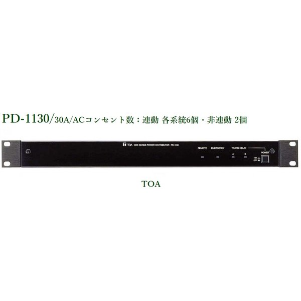 TOA  主電源パネル<代引不可> PD-1130