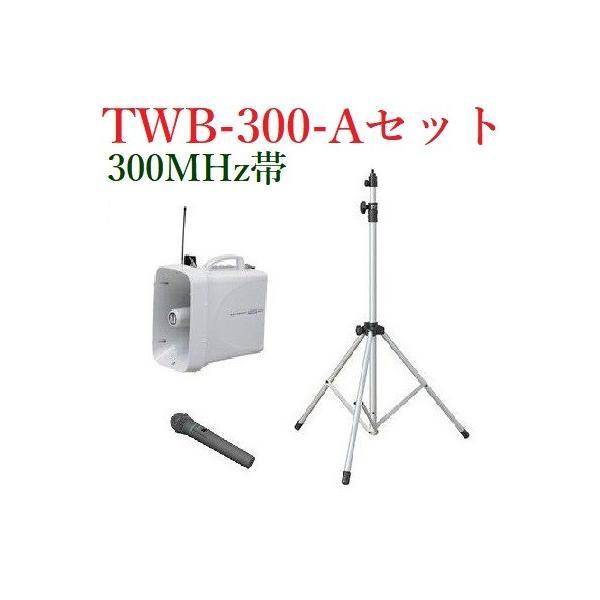 ユニペックス 防滴スーパーワイヤレスメガホンセット/チューナー内蔵 /代引不可/ TWB-300+WM-3400+ST-110