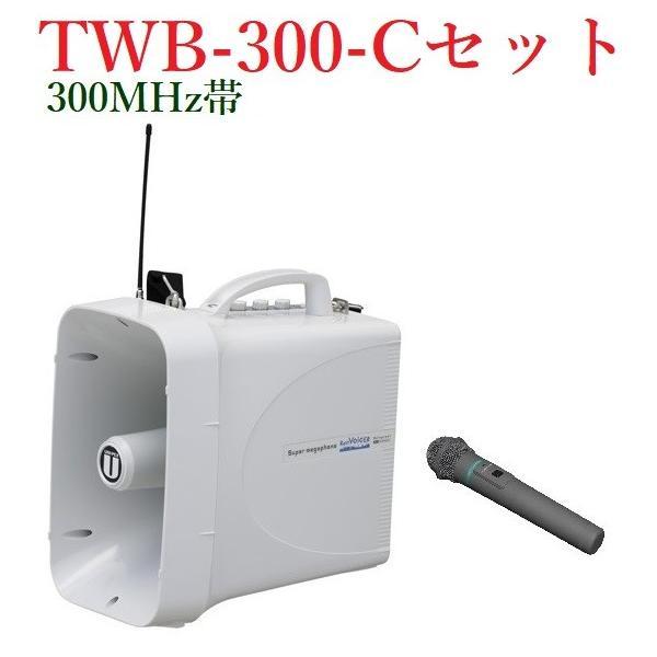 ユニペックス  防滴スーパーワイヤレスメガホンセット/チューナー内蔵/代引不可/  TWB-300+WM-3400