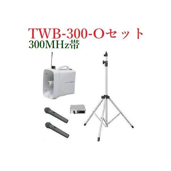 ユニペックス 防滴スーパーワイヤレスメガホンセット/チューナー内蔵/代引不可/  TWB-300+WM-3400X2+SU350+ST-110