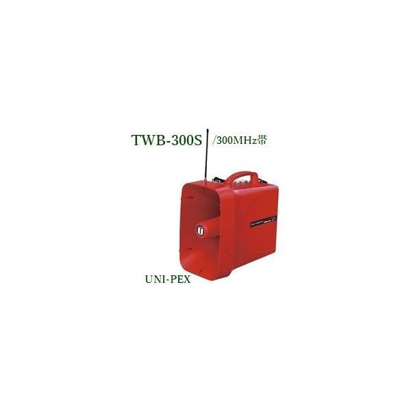 ユニペックス  防滴スーパーワイヤレスメガホン(サイレン)チューナー1台内蔵/代引不可/  TWB-300S