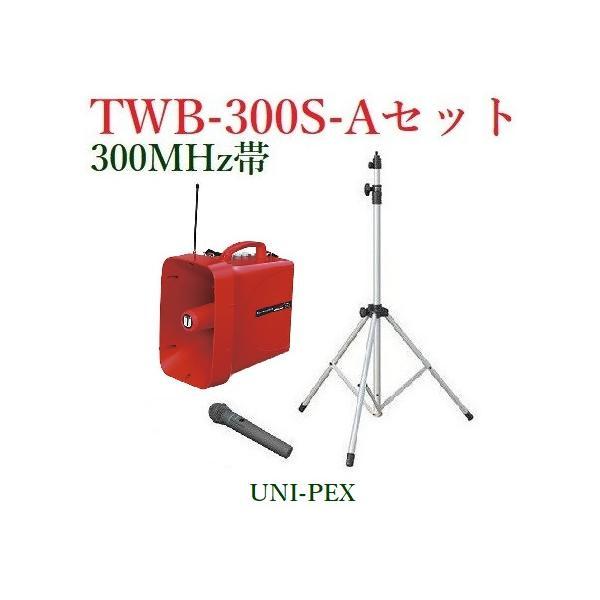 ユニペックス  300MHz帯 防滴防災用スーパーワイヤレスメガホンセット/チューナー内蔵/代引不可/  TWB-300S+WM-3400+ST-110