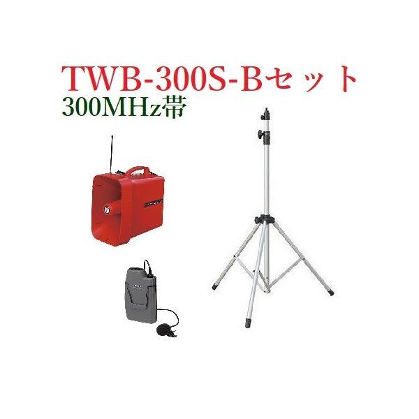 ユニペックス 防滴防災用スーパーワイヤレスメガホンセット/チューナー内蔵/代引不可/  TWB-300S+WM-3100+ST-110