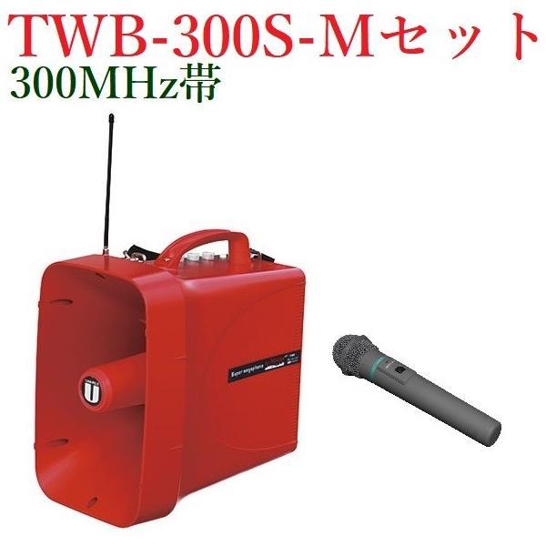 ユニペックス  防滴スーパーワイヤレスメガホンセット/チューナー内蔵/代引不可  TWB-300S+WM-3400