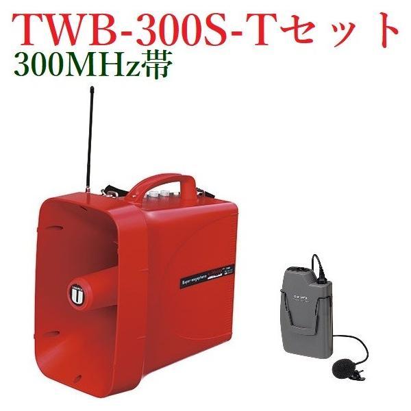 ユニペックス 防滴スーパーワイヤレスメガホンセット/チューナー内蔵/代引不可  TWB-300S+WM-3100
