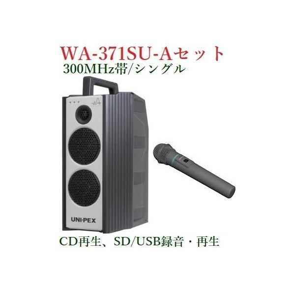 ユニペックス 300MHz帯防滴形ハイパワーワイヤレスアンプ/シングル/CD、SD・USB付<代引不可> WA-371SU+WM-3400