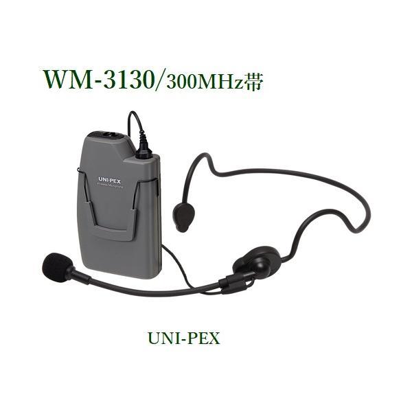 ユニペックス  ワイヤレスマイクロホン/300MHz帯<代引不可> WM-3130