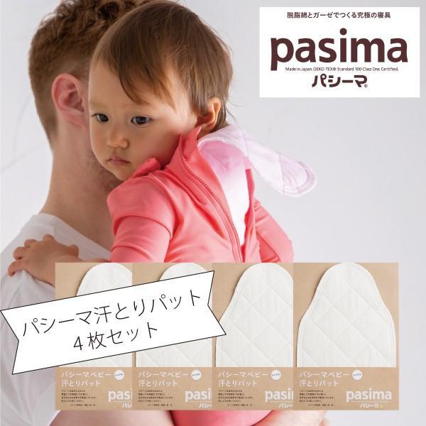 c1b085274ca34 背中 汗取りパッド ベビー 4枚セット パシーマ 日本製 高吸収 下着の画像