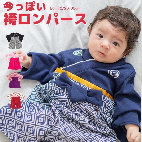 袴ロンパース女の子初節句生地しっかり全面開きで着せやすい祖父母も大満足708090
