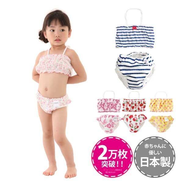 ベビー 水着 女の子 チューブトップ 水遊びパンツ ベビースイミング 日本製 ビキニ|yokoronstore