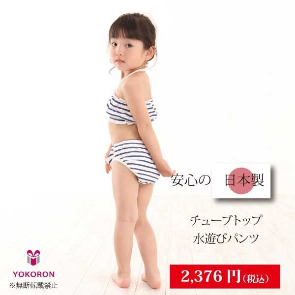 ベビー 水着 女の子 チューブトップ 水遊びパンツ ベビースイミング 日本製 ビキニ|yokoronstore|02
