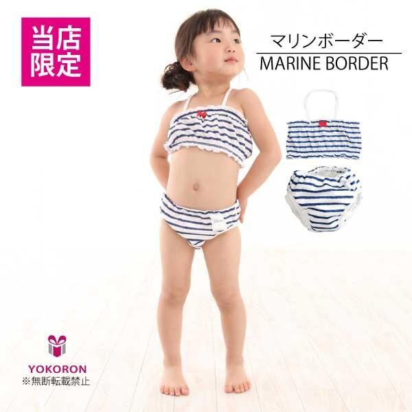 ベビー 水着 女の子 チューブトップ 水遊びパンツ ベビースイミング 日本製 ビキニ|yokoronstore|13