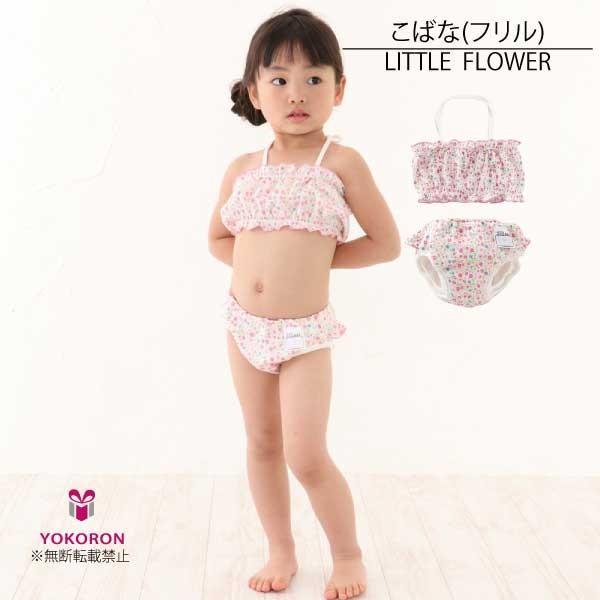 ベビー 水着 女の子 チューブトップ 水遊びパンツ ベビースイミング 日本製 ビキニ|yokoronstore|14