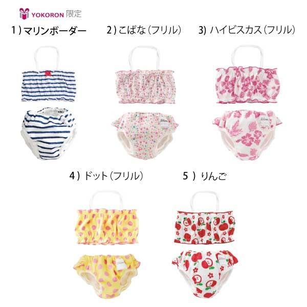 ベビー 水着 女の子 チューブトップ 水遊びパンツ ベビースイミング 日本製 ビキニ|yokoronstore|15