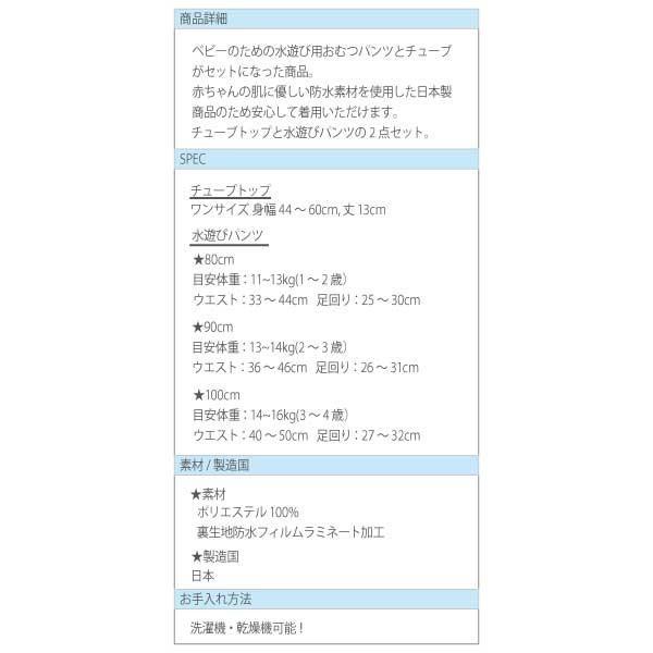ベビー 水着 女の子 チューブトップ 水遊びパンツ ベビースイミング 日本製 ビキニ|yokoronstore|19