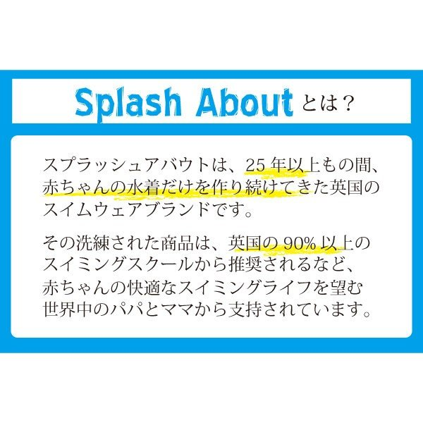 ベビーラップ スプラッシュアバウト ベビー水着 保温 男の子 yokoronstore 03
