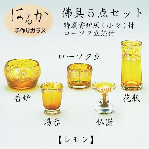 はるか 手作りガラス佛具5点セット レモン 仏具 仏壇 国産 ペット仏具 お盆 お彼岸 【おまけ付き】