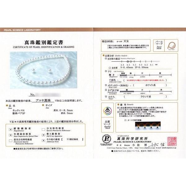 あこや真珠ネックレス8.0mm〜8.5mm 2点セット オーロラ天女鑑別書付き|yokota-pearl|05