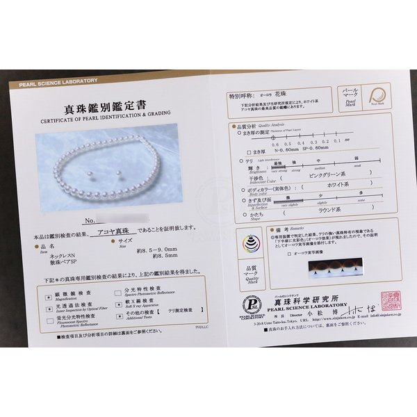 8.5mm〜9.0mm オーロラ花珠鑑別書つき あこや真珠ネックレス イヤリングまたはピアス 2点セット|yokota-pearl|05