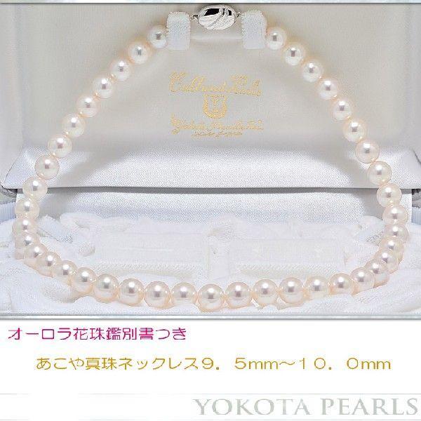 9.5mm オーロラ花珠鑑別書つき あこや真珠9.5mm〜10.0mmネックレス|yokota-pearl