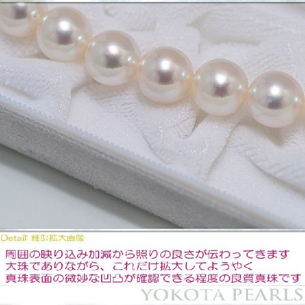 9.5mm オーロラ花珠鑑別書つき あこや真珠9.5mm〜10.0mmネックレス|yokota-pearl|03