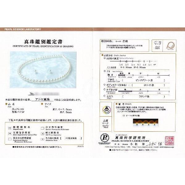 オーロラ花珠鑑別書つき あこや真珠7.0mm〜7.5mmネックレス・イヤリングまたはピアス7.7mm 2点セット|yokota-pearl|05