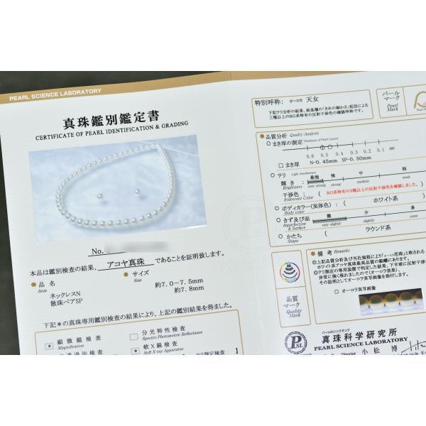 あこや真珠ネックレス オーロラ天女鑑別書つき 7.0mm〜7.5mm イヤリングまたはピアス7.8mm 2点セット|yokota-pearl|05