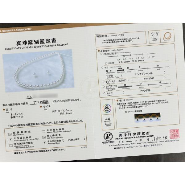 7.0mm〜7.5mm オーロラ花珠鑑別書つき あこや真珠ネックレス イヤリング または ピアス7.8mm 2点セット|yokota-pearl|05