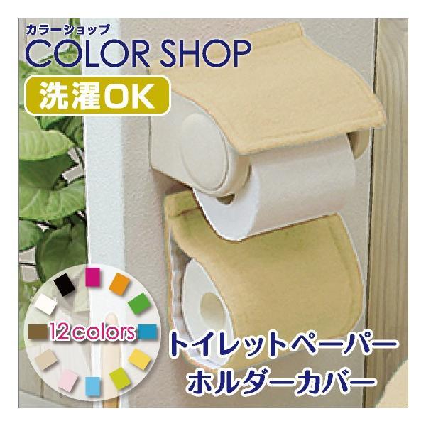 トイレットペーパーホルダーカバー /カラーショップ ベージュ|yokozuna