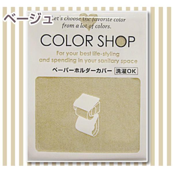 トイレットペーパーホルダーカバー /カラーショップ ベージュ|yokozuna|02