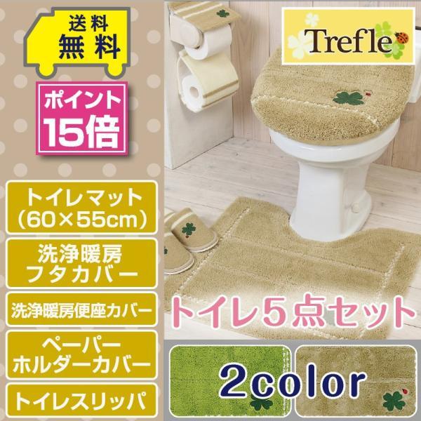 トイレ5点セット マット(55×60cm)+洗浄暖房フタカバー+洗浄便座カバー+ペーパーホルダーカバー+トイレスリッパ /トレフル 2色