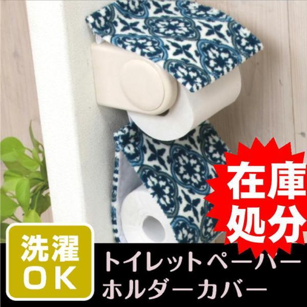 トイレットペーパーホルダーカバー /グロリア yokozuna