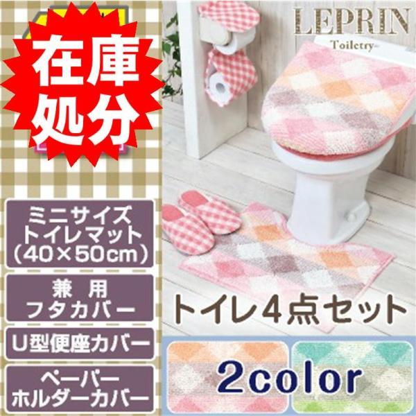 在庫処分 トイレ4点セット ミニマット(40×50cm)+兼用フタカバー+U型便座カバー+ペーパーホルダーカバー /ルプラン 2色