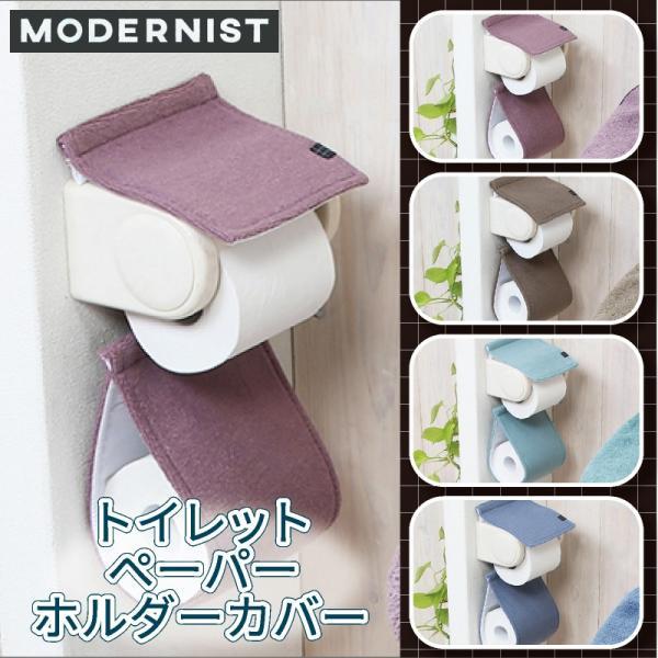 トイレットペーパーホルダーカバー /モダニスト 4色 yokozuna