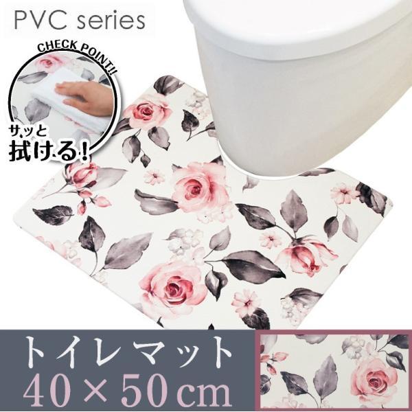 拭ける!洗濯不要 トイレマット ミニ 約40×50cm /PVC ドローレス